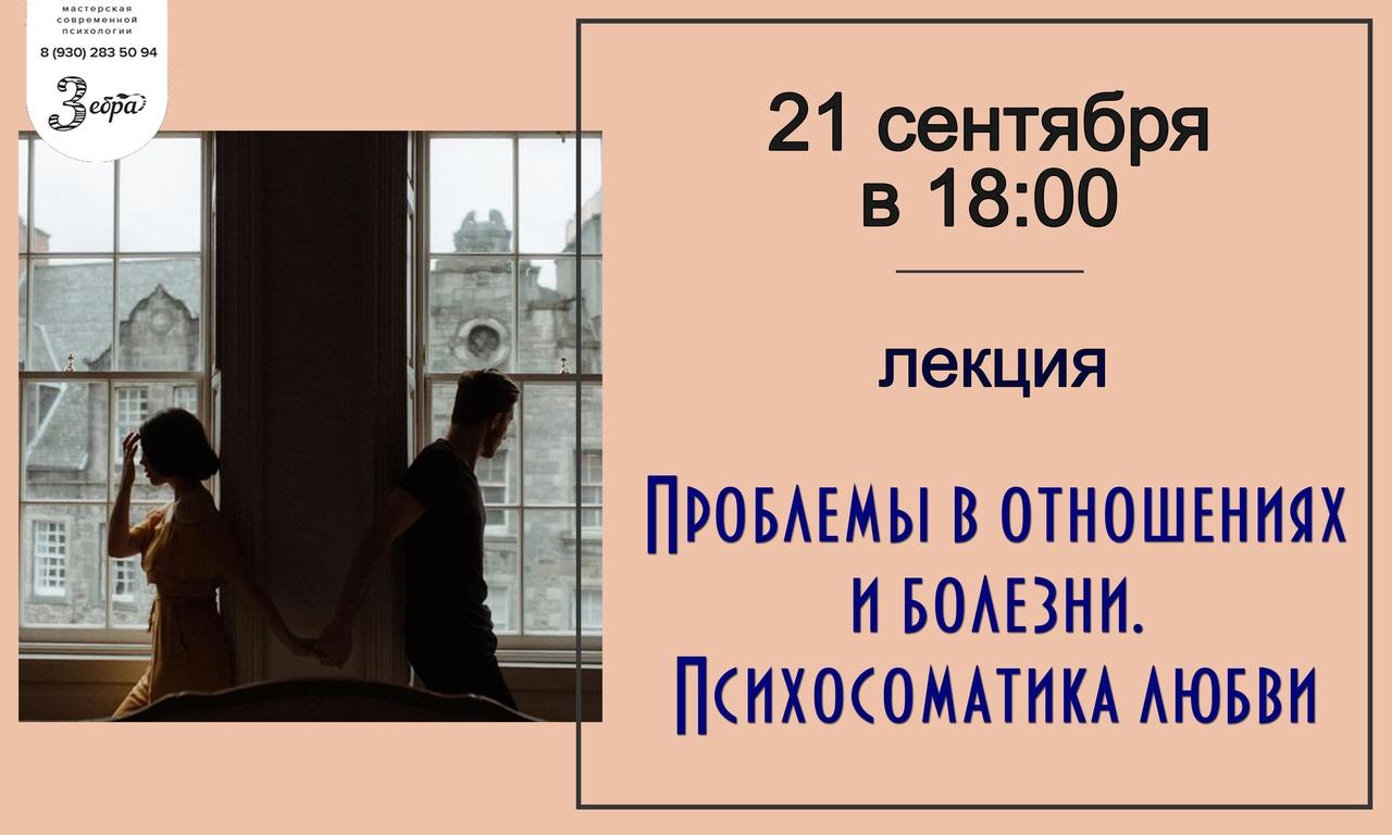 Афиша Нижний Новгород Проблемы в отношениях и болезни, психосоматика