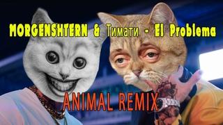MORGENSHTERN & ТИМАТИ - EL PROBLEMA (ANIMAL REMIX)