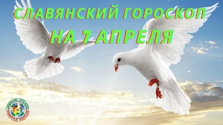 Славянский гороскоп на 7  апреля   2021 года.   Народный календарь на   7  апреля   2021 года.