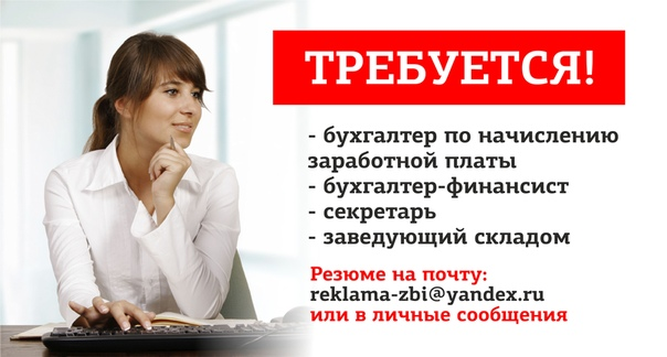Подработка бухгалтером на дому нижний новгород работа удаленно или на дому бухгалтер томск