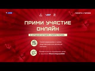 Прими участие в проекте ОНФ Памяти Героев