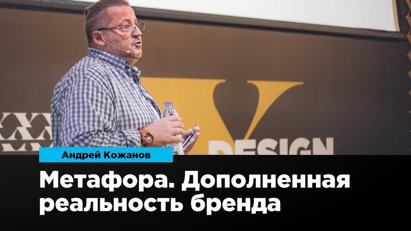 Метафора, как дополненная реальность бренда | Андрей Кожанов | Prosmotr