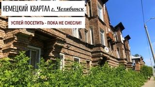 Немецкий квартал г.Челябинск - успей посетить, пока не снесли!
