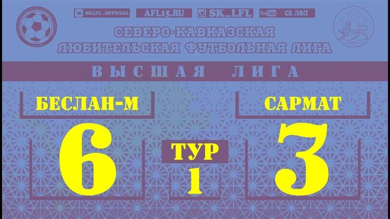 1 тур Беслан М Сармат Зимний чемпионат Высшая лига Обзор голов