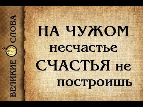 Реальная история из жизни На чужом несчастье счастья не построишь