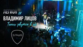 """Владимир Лицов и """"Легион"""" - """"Танки рвутся в ад""""  [live]"""