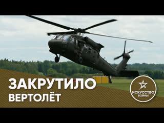 Вертолёт S-70 закрутился на земле   Искусство войны