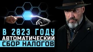 В 2023 нас ждет автоматический сбор налогов / ЦБ РФ отказал ФНС в «сливе» информации