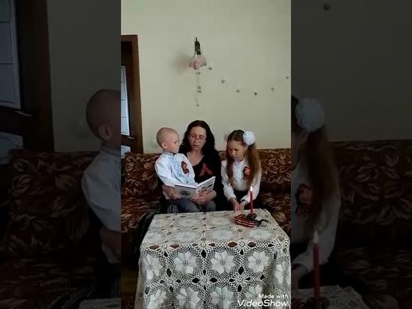 Дякун Г И читает детям рассказ К Симонов Малышка г Новороссийск