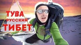 ОПАСНАЯ ТУВА. ТИБЕТ в России.Священная гора Бай-Тайга.Дикие яки.Восхождение на гору Мунхулик 3500 м