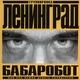 Ленинград - Геленджик