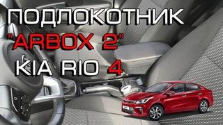Установка подлокотника ArBox 2 на Киа Рио 4