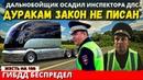 Дальнобойщик осадил Инспектора ДПС, но дуракам закон не писан / ГИБДД