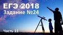 ЕГЭ 2018 по физике Задание 24 астрономия Часть 11