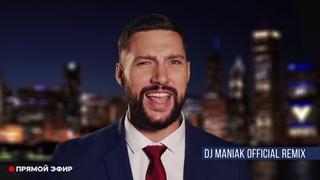 Олег Кензов - По Каифу Dj Maniak official Remix
