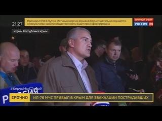 Преступник в Керчи был один! Аксенов выступил перед народом! Последние данные о трагедии