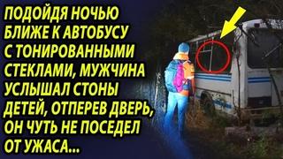 Все село говорило об автобусе с тонированными стеклами, узнав кого в нем перевозят, были шокированы