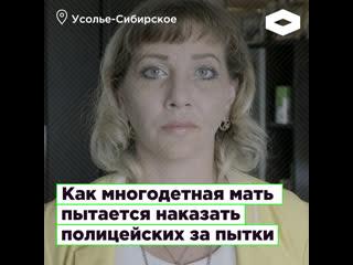 Как многодетная мать Марина Рузаева пытается наказать полицейских за пытки | ROMB