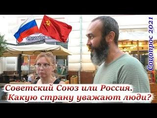 СОВЕТСКИЙ СОЮЗ или СОВРЕМЕННАЯ РОССИЯ. Какую страну уважают россияне? Соцопрос. #независимоемнение