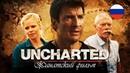 Uncharted. Фильм с Нэйтом Филлионом (русский дубляж)