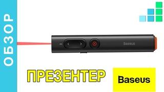 Презентер Baseus - стильная лазерная беспроводная указка для перезентаций   Step For Top обзор