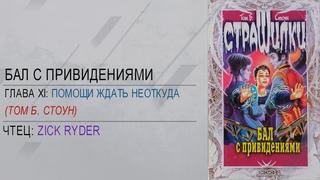 Zick Ryder - Глава XI: Помощи ждать неоткуда(Том Б Стоун: Бал с привидениями) Аудиокнига | Страшилки