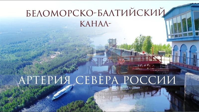 Документальный фильм Беломорско балтийский канал артерия Севера России
