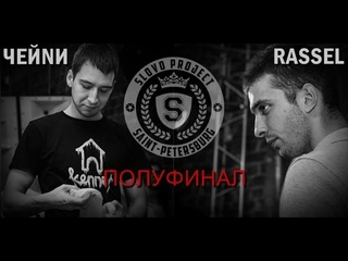 SLOVO   Saint-Petersburg - ЧЕЙNИ vs RASSEL [Полуфинал, 1 сезон]