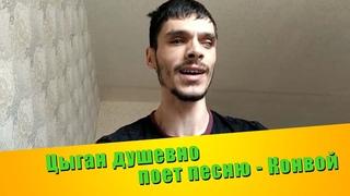 Дима Романов - Конвой    ДУШЕВНО СПЕЛ СМОТРИ ДО КОНЦА