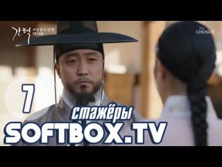 Королева: Любовь и война 7 серия ( Озвучка SoftBox ) / Выбор: Войны между девушками