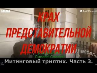 Крах представительной  демократии. Митинговый триптих