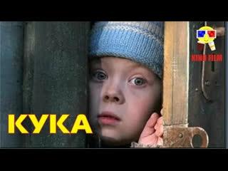 фильм драма КУКА (2007) 1080HD