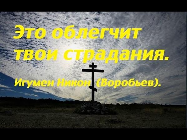 Это облегчит твои страдания Игумен Никон Воробьев