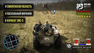 "КАРАКАТ ЗИС-5 ""Пасхальный марафон"" || 4K Ultra HD || Вологодский болотоход  || Май 2021"