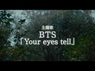'Your eyes tell' snippet shown as OST for the new Japanese movie.