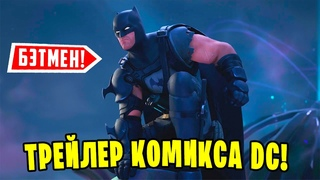 *ТРЕЙЛЕР КОМИКСА BATMAN x FORTNITE ZERO POINT! БЭТМЕН В Фортнайт! КОМИКС DC В Fortnite!*