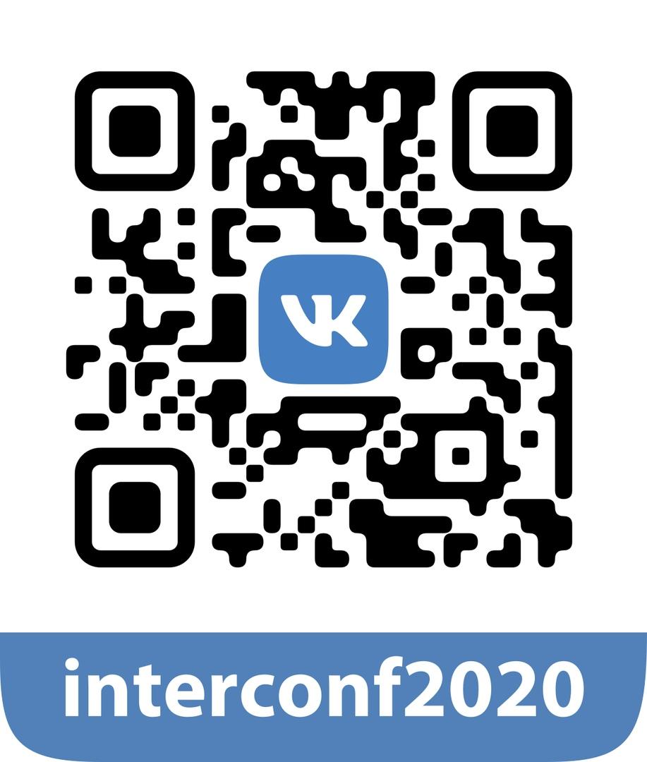 Афиша Ижевск Международная конференция - 2020