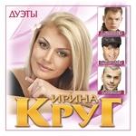 Ирина Круг feat. Виктор Королёв - Золотые купола