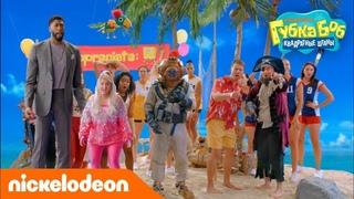 Губка Боб Квадратные Штаны | День Губки Боба: Пляжная вечеринка Пэтчи | Спецвыпуск