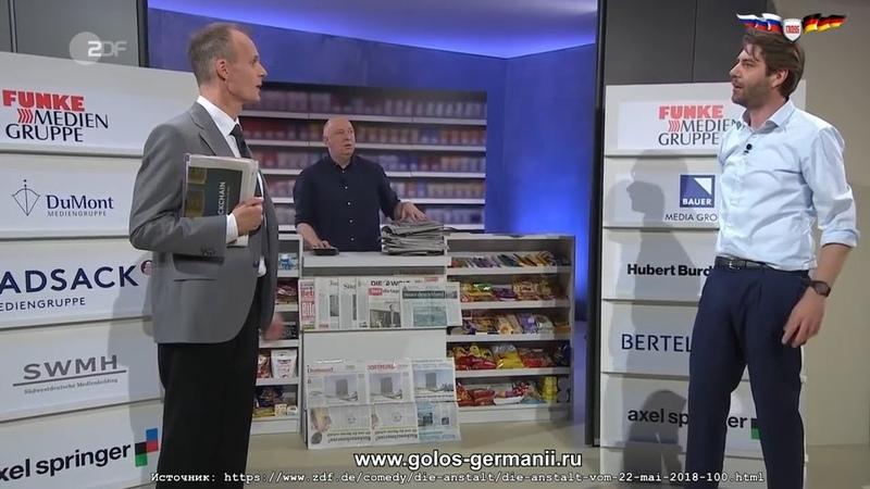 Дурдом о многообразном однообразии немецкой прессы Голос Германии