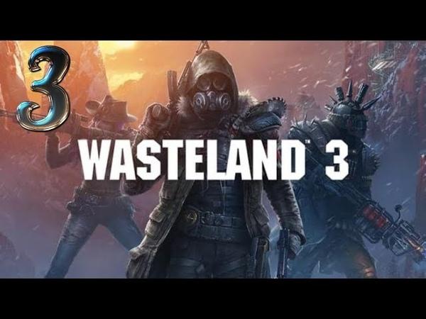 Прохождение Wasteland 3 Битва в Саду Богов 3