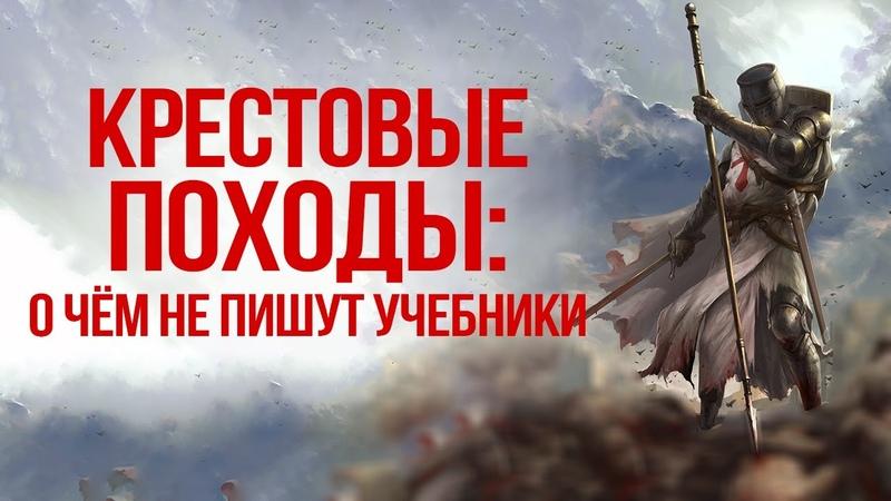 Крестоносцы переломили ход истории Алексей Величко