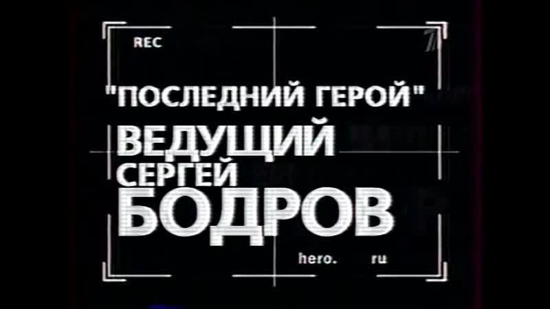 Последний герой ОРТ анонс октябрь 2001