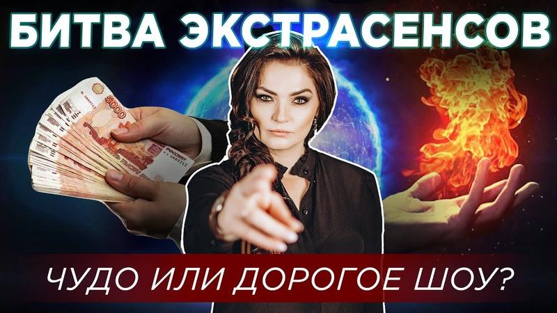 БИТВА ЭКСТРАСЕНСОВ чудо или дорогое шоу