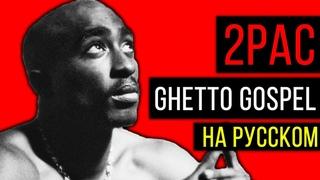 2Pac (Tupac) - Ghetto Gospel / Cover на русском / ALEKS ft. Антон Щик / #тупакнарусском