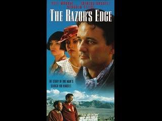 Острие бритвы / The Razor's Edge. 1984. Перевод НТВ+