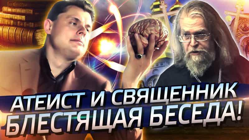 Атеист и священник Понасенков и Кротов блестяще