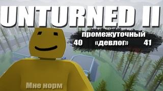Гайды от Нельсона, Blender, Unity 2019, Анимация   Промежуточный девлог 40-41 (Unturned II)