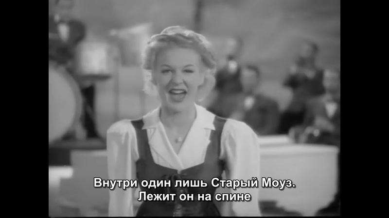 Бетти Хаттон Старый Моуз Betty Hutton Old Man Mose