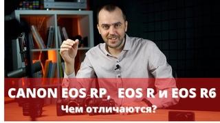 Основные отличия  беззеркальные камер Canon EOS RP, Canon EOS R и Canon EOS R6